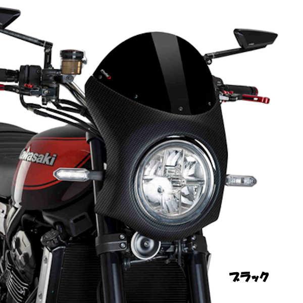 Puig 9596 レトロフェアリング カーボンプリント/ブラック KAWASAKI Z900RS