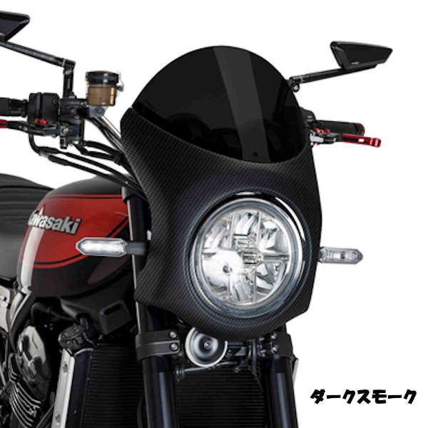 Puig 9596 レトロフェアリング カーボンプリント/ダークスモーク KAWASAKI Z900RS
