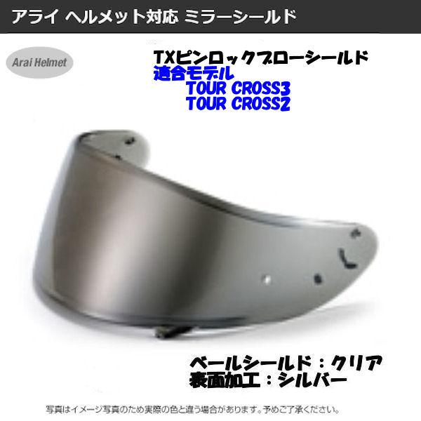 TANIO TXピンロックブロー クリア/シルバー TOUR CROSS3 TOUR CROSS2 【ARAI】