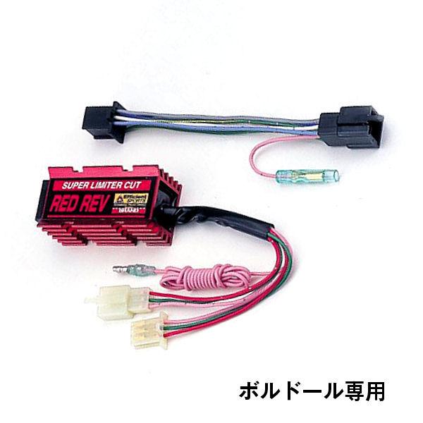050526 Posh ポッシュ RED REV スーパーリミッタ-カット ホンダ CB400SuperBOLD'OR