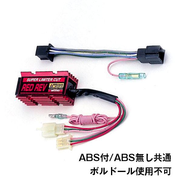 ポッシュ 053426 RED REV スーパーリミッタ-カット ホンダ CB1300SF('03~'13年) 旧品番:053226