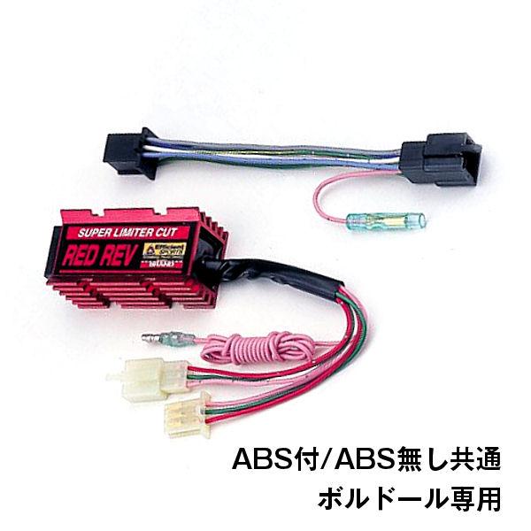 ポッシュ 053526 RED REV リミッタ-カット CB1300SB('05~'13年)