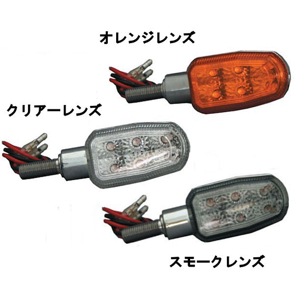ポッシュ スプラッシュ LEDウインカー 2個セット メッキボディー 汎用 205310:オレンジ 205311:クリア 205312:スモーク