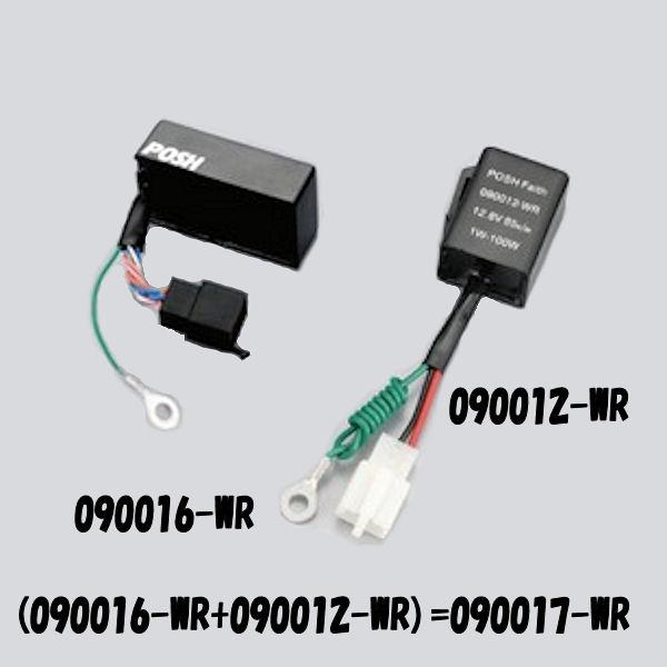 ポッシュ POSH 090017-WR ウインカーポジションリレー 1~100W (LED/バルブタイプ)対応 ホンダ CB1300SF/SB/ST CB400SF/SB
