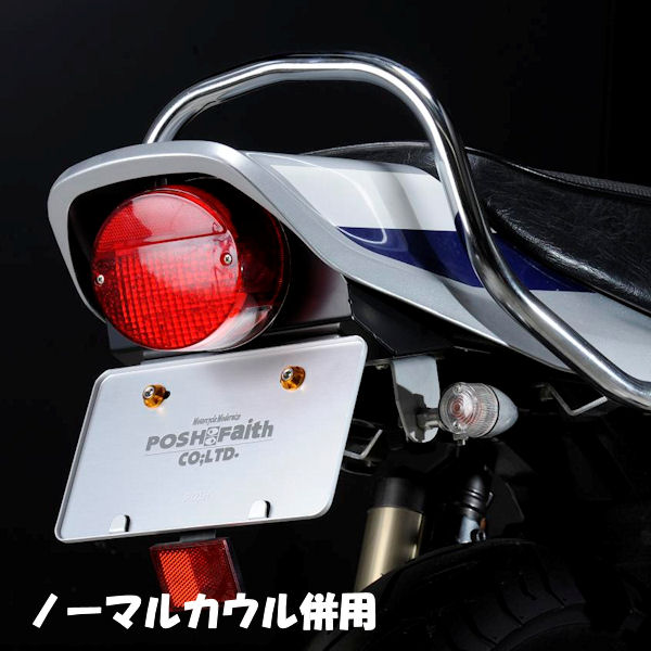 031193-LR Posh ポッシュ フェンダーレスキット Z2タイプ LEDタイプ/レッドレンズ カワサキ ZEPHYR400χ('96~'08年)