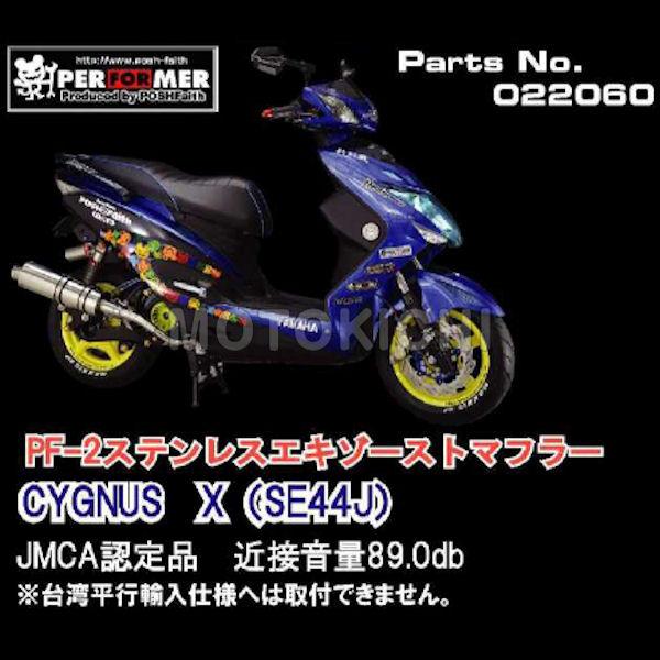 POSH ポッシュ 022060 PF-2 エキゾースト ステンレス マフラー YAMAHA シグナス-X