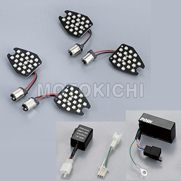 ハザード付き Posh ポッシュ LEDコンバージョンキット +リレー付き ホンダ CB1300SF/SB/ST CB400SF/SB 1台分 153007