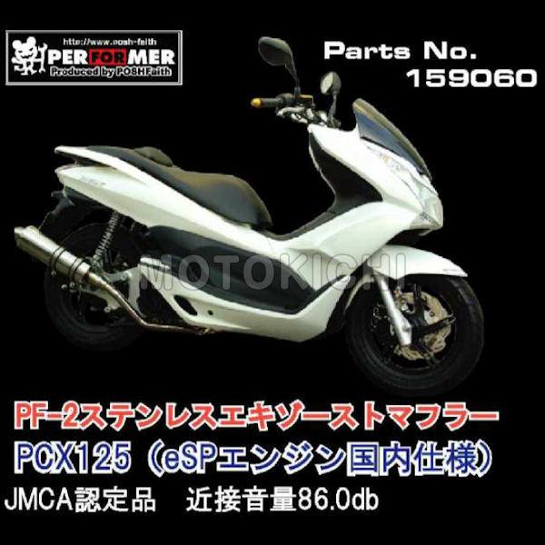 POSH ポッシュ 159060 PF-2 エキゾースト ステンレス マフラー HONDA PCX125, 琉球レザーLLA de365c49