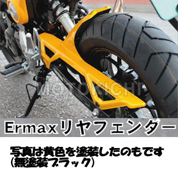 POSH ポッシュ 953805 Ermax リアフェンダー 無塗装ブラック GROM(13年~) グロム 【HONDA】