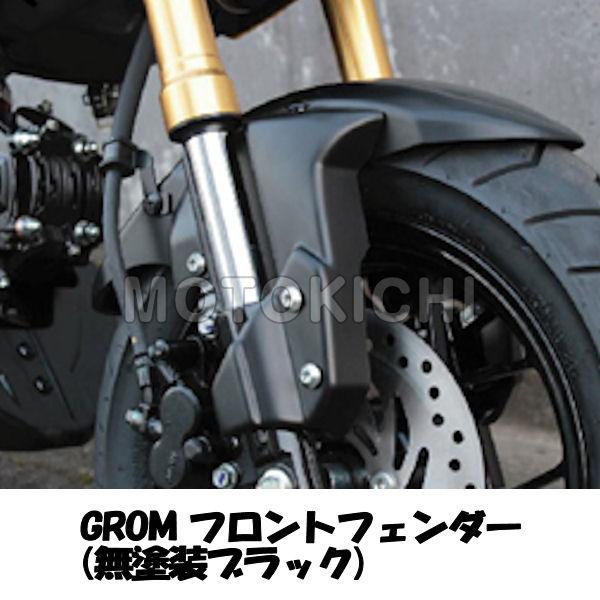 POSH ポッシュ 953807 Ermax フロントフェンダー 無塗装ブラック GROM(13年~) グロム 【HONDA】