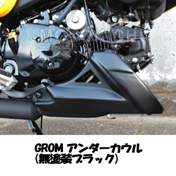 POSH ポッシュ 953808 Ermax アンダーカウル 無塗装ブラック GROM/MSX125(13年~) グロム 【HONDA】