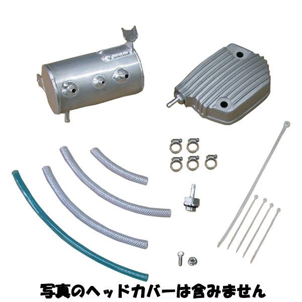 295185-01 Posh ポッシュ オイルキャッチタンクキット APE50