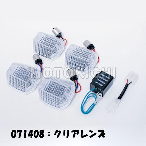 Posh ポッシュ LEDコンバージョンキット +リレー付き カワサキ ZRX1200S/R ZRX1100/2 ZRX400 071407 071408 071409