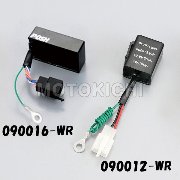 郵送可 配送方法変更要 高価値 メーカー再生品 ポッシュ POSH Ninja1000 090012-WR ワイドワットウインカーリレー XJR1300