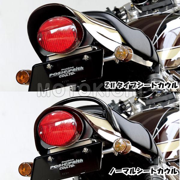 POSH ポッシュ 030090-LD Z2タイプ テールランプフェンダーレスキット ダークレッドレンズ KAWASAKI ZEPHYR750/RS