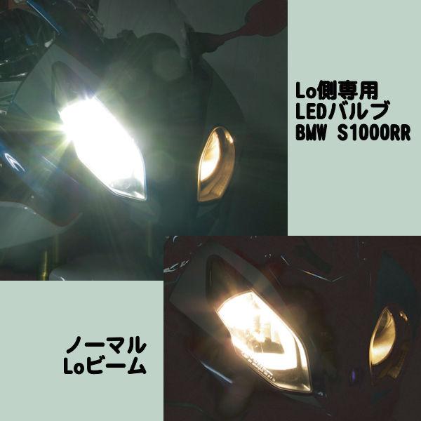 プロテック 65027 LB7-BS LEDヘッドライトバルブキット BMW S1000RR '15~'16年 Loビーム側