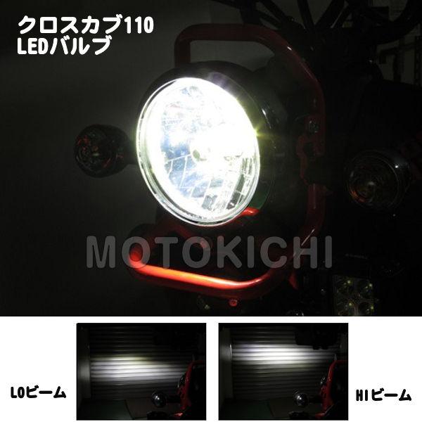 LEDヘッドライトバルブキット LB4-CC HS1 Hi/Lo クロスカブ110 JA10 '13~'16年 6000K 65028