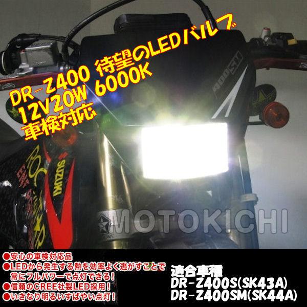 プロテック 65019 LB8-DRZ 車種専用LEDバルブキット DR-Z400S/SM 【SUZUKI】
