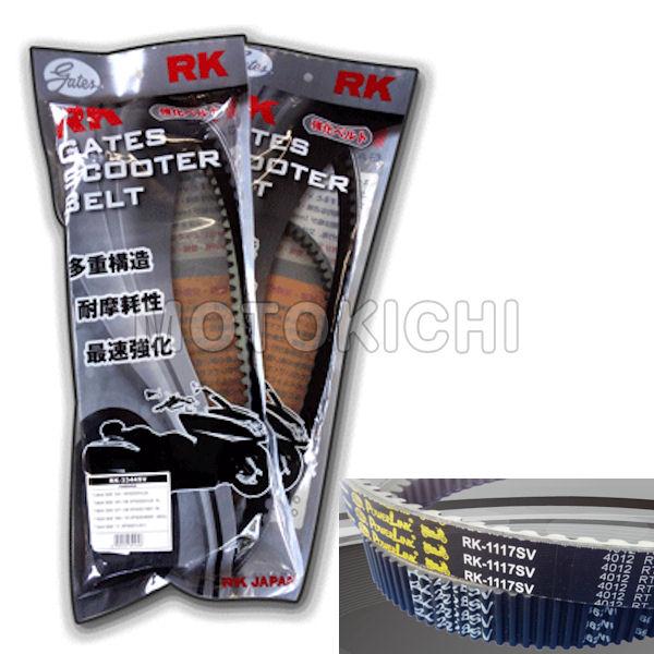 RK-3344SV RK GATES スクーターベルト Vベルト 5VU-17641-00 T-MAX500 【YAMAHA】