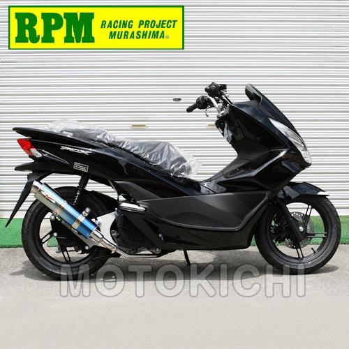 RPM アールピーエム 80D-RAPTOR 6041Z フルエキゾーストマフラー ブルーチタンカバー PCX125