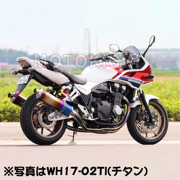 アールズギア SH19-02DB 真円DBサイレンサー フルエキゾーストツインマフラー ホンダ CB1300SB