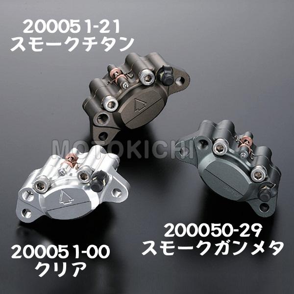 シフトアップ SHIFT UP ビレットキャリパー 2pods for 160mmディスク『SHIFT-UP』ロゴ 200050-00 200050-21 200050-29