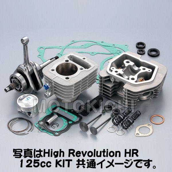 シフトアップ SHIFT UP 200515-C4 HIGH REVOLUTION HR 125ccボア/ストロークアップキット セラミックコーティングアルミメッキシリンダー+コンバージョンキット APE/XR50