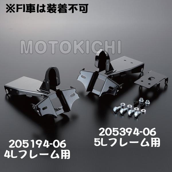 シフトアップ SHIFT UP 205290-06 4Lレプリカ テールランプステー 5Lフレーム用 モンキー