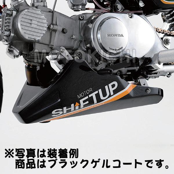 シフトアップ SHIFT UP 205300-BG スマートラインアンダーカウル ブラックゲルコート モンキー