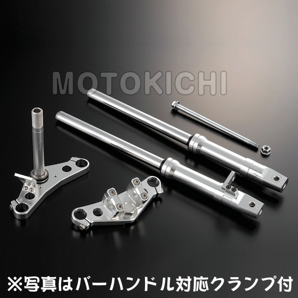 シフトアップ SHIFT UP 205687-23 ナロー186mm ステムφ27mm フロントフォークキット 220mmディスクローター対応 ノーマル折りたたみハンドルブラケット対応 モンキー