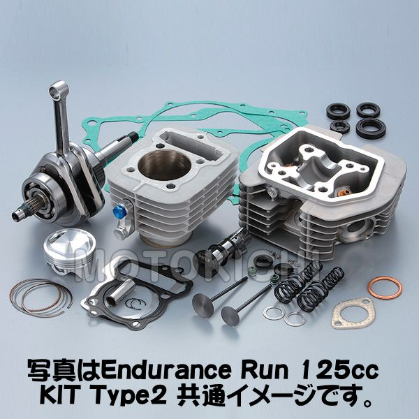 シフトアップ SHIFT UP 402510 Endurance Run 125cc ボア/ストロークアップキットType2 セラミックコーティングアルミメッキシリンダー APE/XR50
