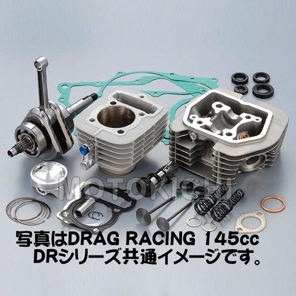 シフトアップ SHIFT UP 405115-20 DRAG RACING 145cc ボア/ストロークアップキット 鋳鉄シリンダー APE/XR/NSF100