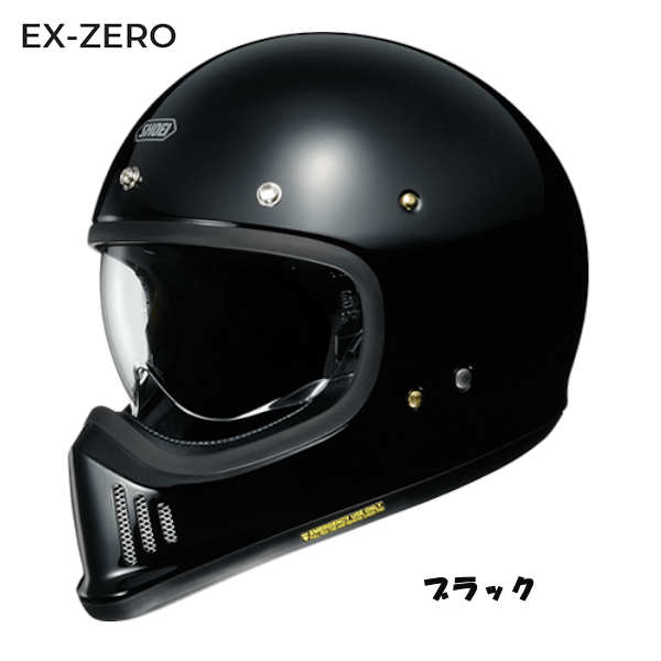 【入荷待ち】SHOEI EX-ZERO ブラック フルフェイスヘルメット
