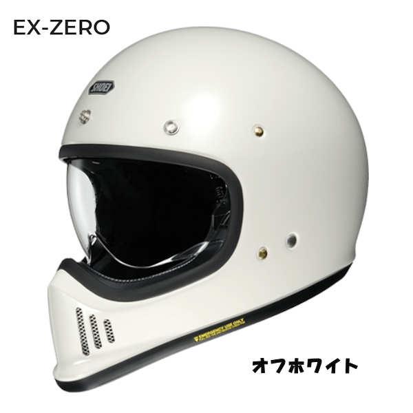 SHOEI EX-ZERO オフホワイト フルフェイスヘルメット 【11月22日発売予定】