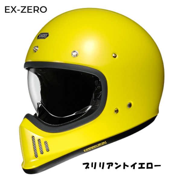 【入荷待ち】SHOEI EX-ZERO ブリリアントイエロー フルフェイスヘルメット