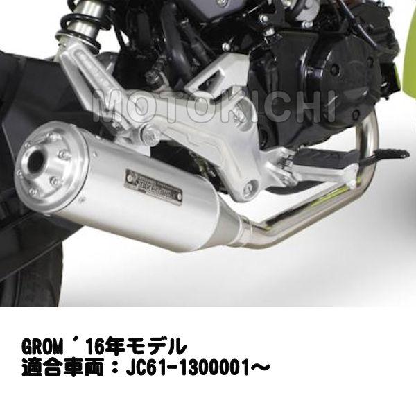 TAKEGAWA 武川 04-02-0263 グロム トラッカーマフラー GROM '16年~ 04-02-0235
