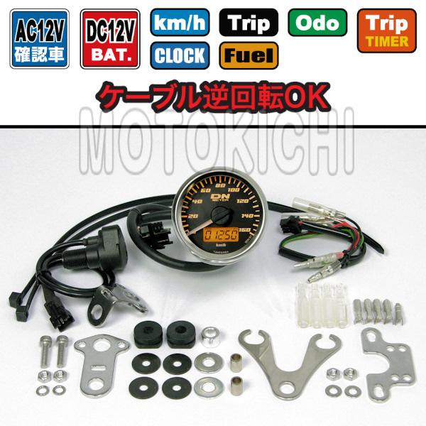 タケガワ TAKEGAWA 05-05-0015 φ48スモールDNスピードメーター (オレンジLED) 12V車用