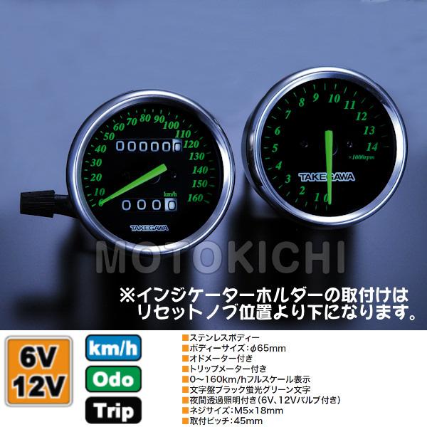 タケガワ TAKEGAWA 09-01-0014 スピードメーター ブラック&グリーン