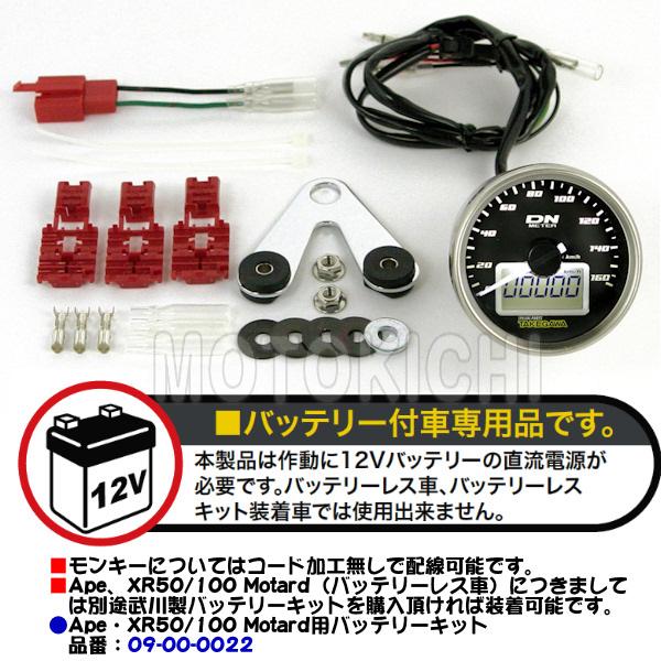 タケガワ TAKEGAWA 05-05-3209 スピードメーター S2 (ホワイトLED)