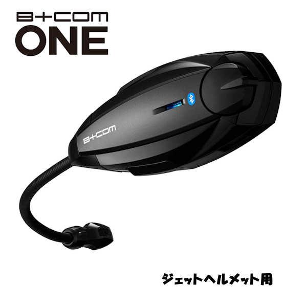 【在庫あり】サインハウス B+COM ONE アームマイクUNIT 00081660 ジェットヘルメット用
