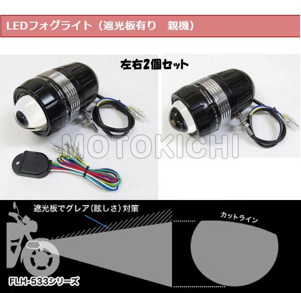 FLH-533 プロテック LEDフォグライト 遮光板有り 28W/6000K×2個 左右セット LEDフォグランプ
