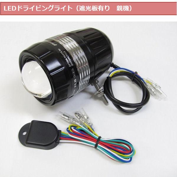 FLT-535 プロテック LEDドライビングライト 28W/6000K 単品(Revセンサー&明るさセンサー付き) LEDドライビングランプ
