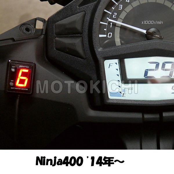 プロテック SPI-K53 シフトポジションインジケーター (No.11342) Ninja400 ['14~]専用 ※ABS仕様車共通 【KAWASAKI】