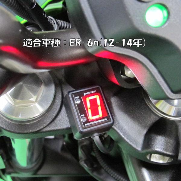 プロテック SPI-K38 シフトポジションインジケーター (No.11370) ER-6n [ER650C '12~'14] Versys650/ABS車 (KLE650F '15~'16年) 【KAWASAKI】