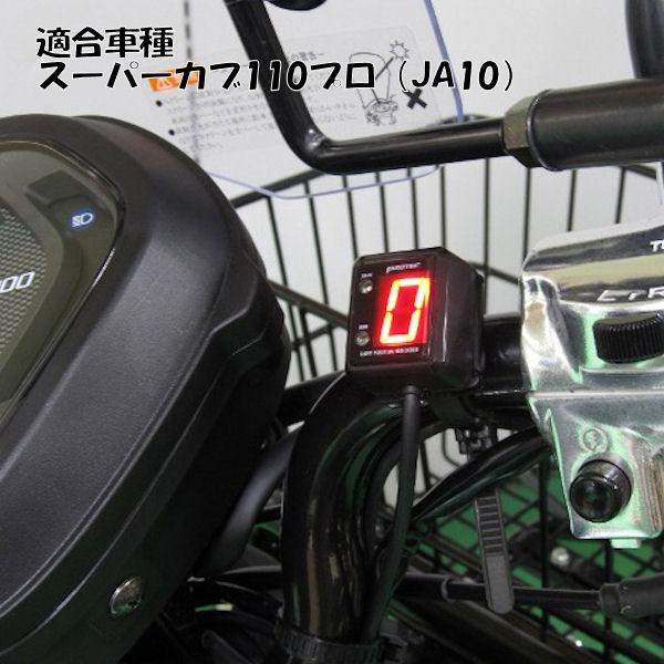 プロテック SPI-M13 シフトポジションインジケーター (No.11365) スーパーカブ110PRO '12年~ (JA10) 【HONDA】