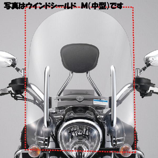 YAMAHA純正 ヤマハ (Q5KYSK070R01) ウインドシールド T(大型) XV1900A