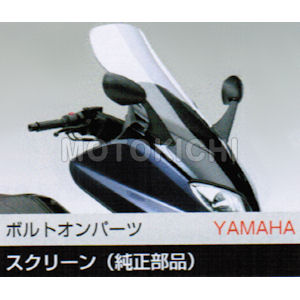 YAMAHA純正 ヤマハ (5VU-Y283P-00) スクリーン TMAX
