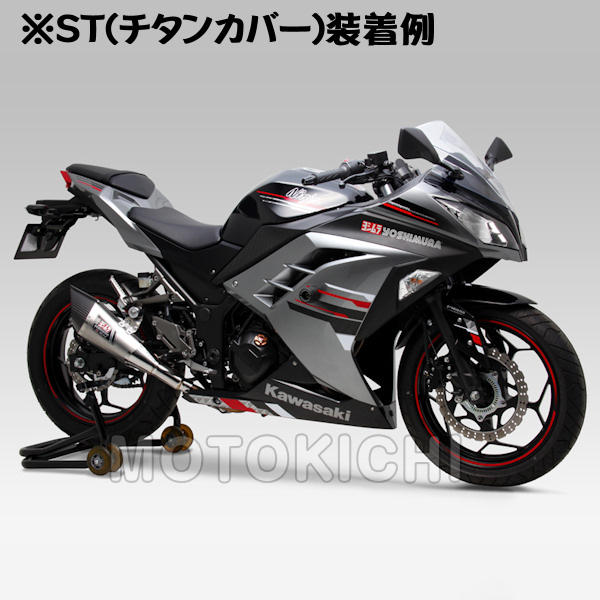 ヨシムラ YOSHIMURA 110-227-5E80 R-11 サイクロン カーボンエンド/チタンカバー スリップオンマフラー Ninja250/ABS'13
