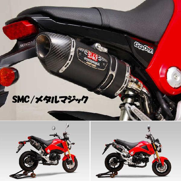 【GROM】 ヨシムラ YOSHIMURA 110-40A-5W50 スリップオンマフラー R-77S サイクロン ステンレスカバー/カーボンエンド HONDA グロム + ガズケット