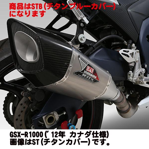 ヨシムラ YOSHIMURA 110-519-L16G0 Slip-On R-11Sqサイクロン EXPORT SPEC STB (ブルーチタンカバー) 政府認証 SUZUKI GSX-R1000 ('12年~)